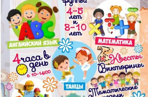Детский Летний Лагерь открывает для Вас двери!
