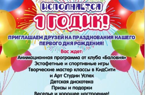 """День рождения в детском развивающем центре """"КидСити"""" 1 годик"""