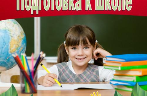Экспресс подготовка ребенка к школе