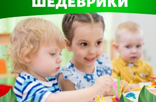 ШЕДЕВРИКИ Начало занятий с 6 июня