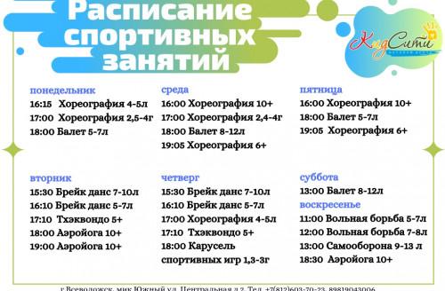 """ДЕТСКИЕ спортивные секции """"КидСити"""" Объявляют НАБОР"""