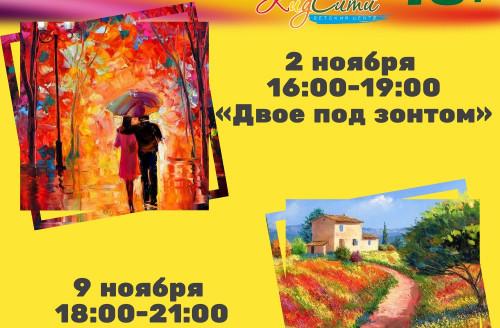 Арт-вечеринка 2 и 9 ноября в КидСити