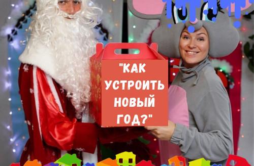 """Новогодний спектакль """"Как устроить Новый год?"""" 23 декабря"""