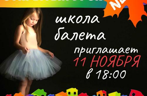 Бесплатный открытый урок по балету 11.11.19