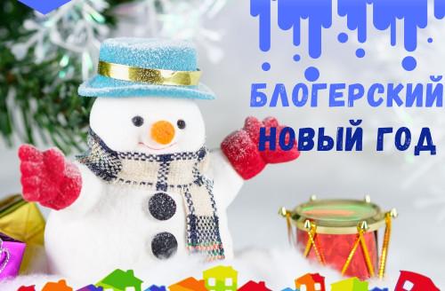 """Новогодняя программа """"Блогерский Новый год"""" 29 декабря"""