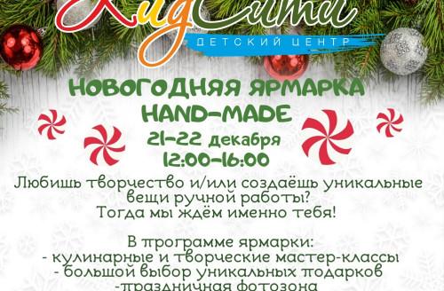 Новогодняя ярмарка в КидСити 21 и 22 декабря