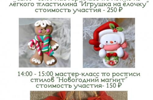 Новогодние мастер-классы 21 декабря