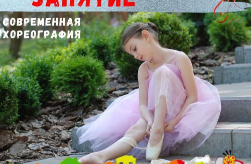 Открытый урок по современной хореографии 10.01.19