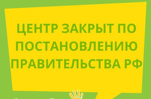 """Детский центр """"КидСити"""" временно не работает"""