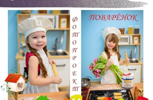 """Фотосессия в фотозоне """"Поваренок"""" 15 марта"""
