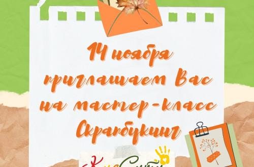 Мастер-Класс скрапбукинг 14 ноября