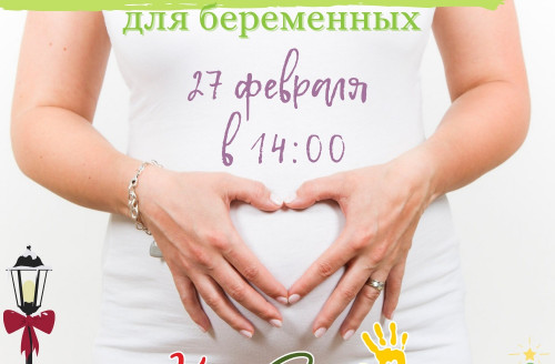 Лекция для беременных 27 февраля в 14:00