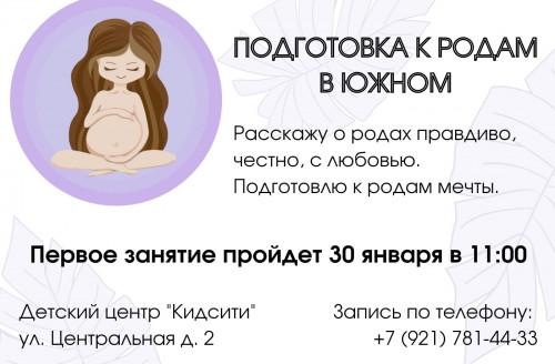 """""""Подготовка к родам"""" 30 января и 13 февраля в 11:00"""